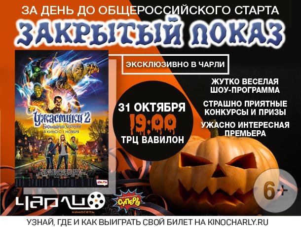 Премьера фильма «Ужастики 2:Беспокойный Хэллоуин» за день до общероссийского старта