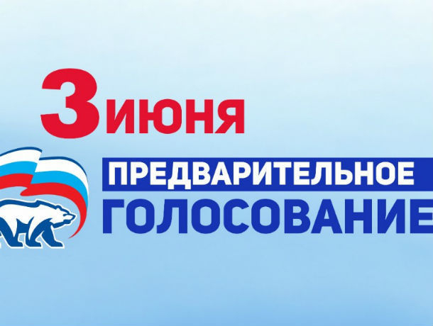 «Единая Россия» отменила ранее запланированные дебаты о справедливости в Ростове