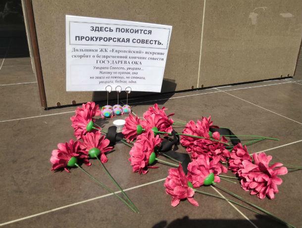 Совесть ростовских чиновников похоронили обманутые дольщики