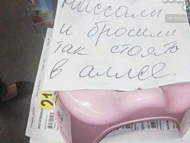 Полный горшок «подарков» от нестеснительной «яжематери» получили сотрудники «Ашана» в Ростове