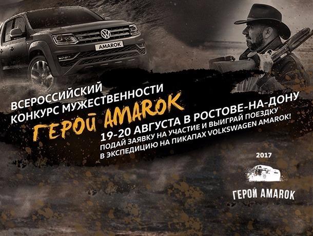Всероссийский конкурс мужественности «Герой Amarok» пройдет в Ростове