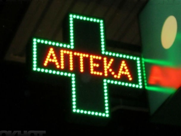 За халатность и просроченные лекарства на 1,3 миллиона рублей оштрафовали аптеки Ростовской области