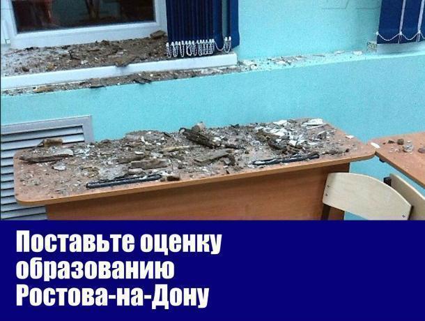 Поборы и нехватка мест в ростовских школах: итоги года - 2017