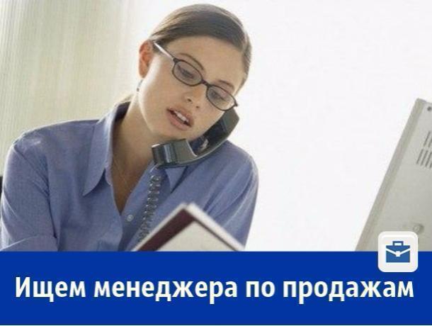 Менеджер по продажам требуется ростовской компании
