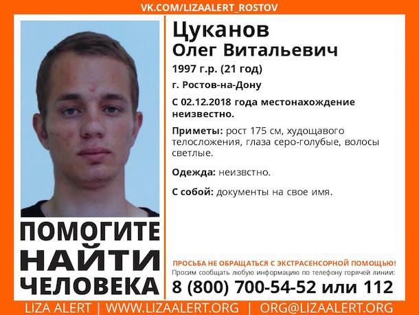 Худощавый юноша с голубыми глазами пропал в Ростове-на-Дону