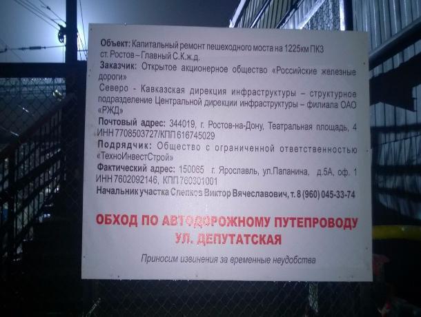 Ведущий к Лендворцу мост в Ростове закрыли на капитальный ремонт