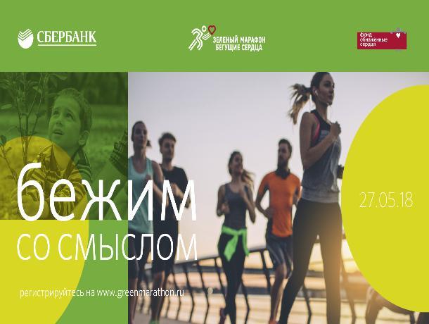 Ростов вновь примет ежегодный «Зелёный марафон» от «Сбербанка»