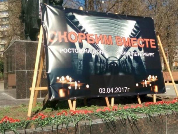 Граждане Ростова-на-Дону почтили память погибших втеракте в северной столице