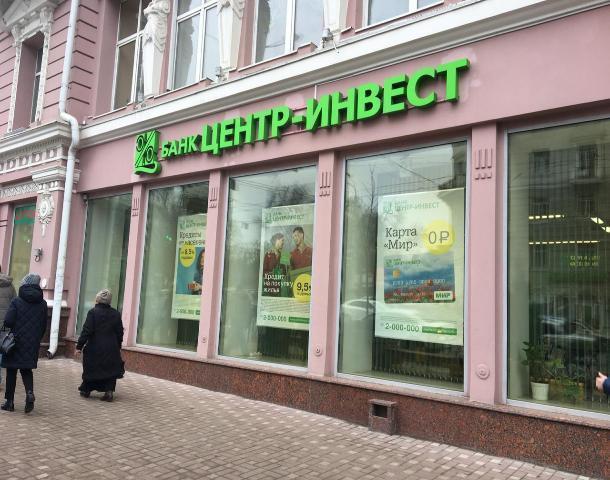 Источник: в банке «Центр-инвест» прошли обыски по делу о хищении средств компании АО «РСХБ-страхование»