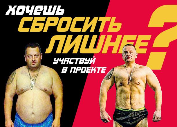 «Блокнот Ростова» приглашает похудеть за 90 дней в реалити-шоу «Сбросить лишнее»