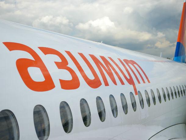 Авиакомпания  «Азимут» открыла новые рейсы в Сибирь и Минеральные воды