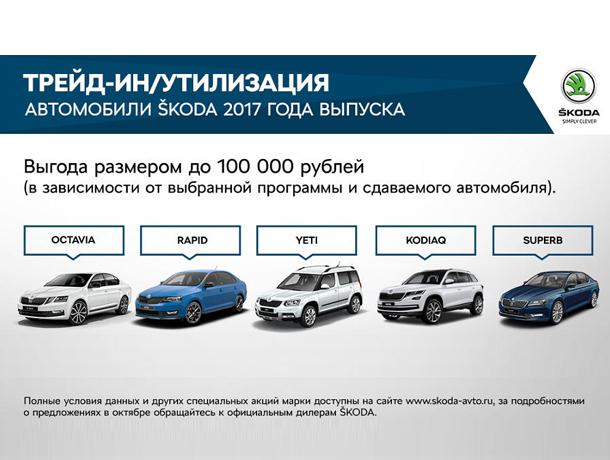 Специальные предложения от Л-Моторс для клиентов ŠKODA в октябре
