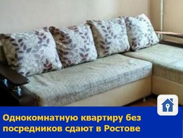 Однокомнатную квартиру без посредников сдают в Ростове