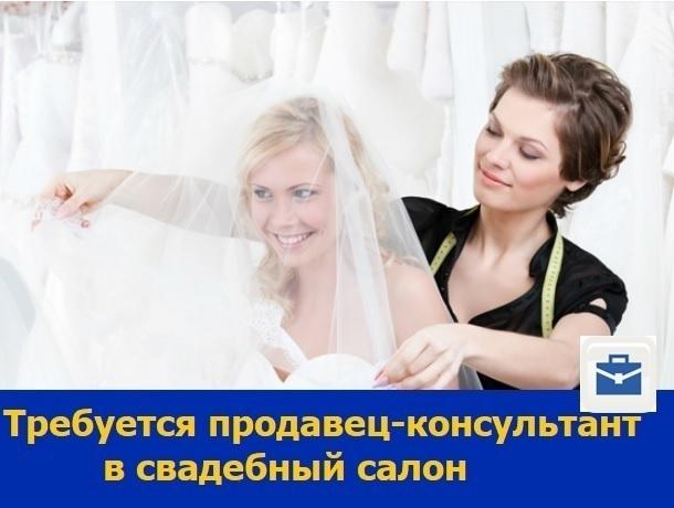 Ростовскому свадебному салону требуется продавец-консультант