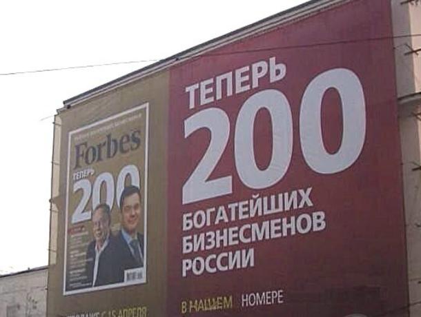 Украшенное рекламой журнала Forbes здание СИЗО вызвало саркастические насмешки у ростовчан