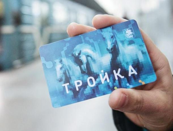 В Ростове могут разрешить оплату проезда московскими транспортными картами «Тройка»