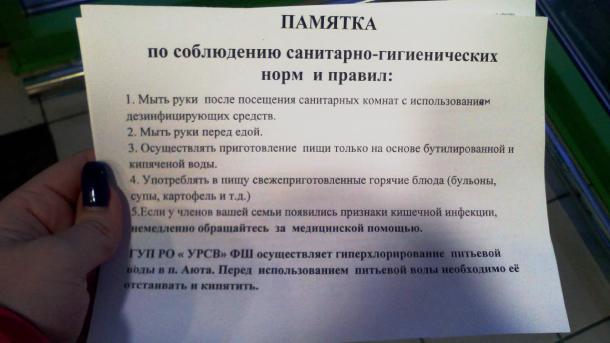 Жительница поселка Аютинский: «Все мучаются от рвоты и тошноты...»