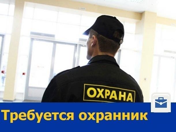 Охранника на вахту ищут в ростовской организации