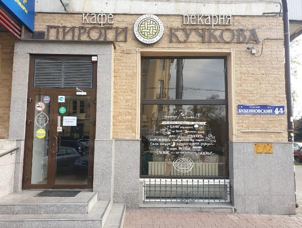 В Ростове закрылся последний ресторан «Пироги Кучкова»