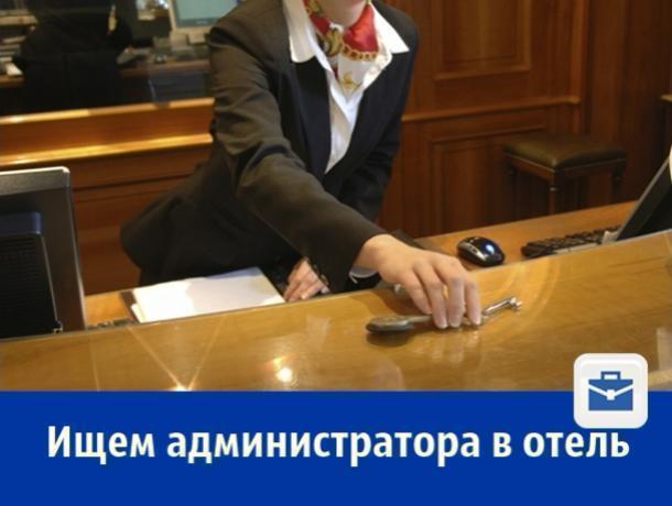 Администратор в отель премиум класса требуется в Ростове