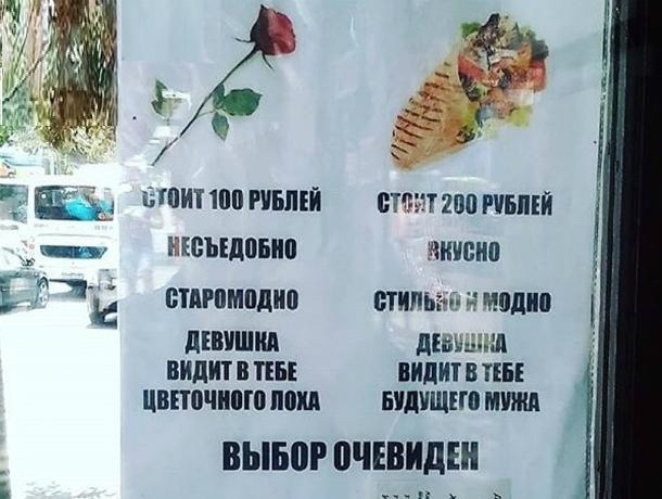 Дарить девушкам шаурму вместо «старомодных» цветов посоветовали «боги маркетинга» из Ростова