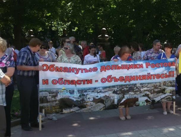 Обманутые дольщики попросили поддержки и понимания у ростовчан
