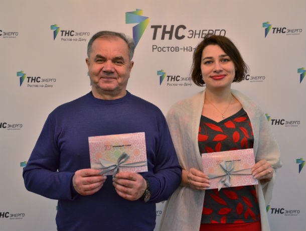 Ростовчане встретили Новый год без долгов и получили сертификаты на путешествие