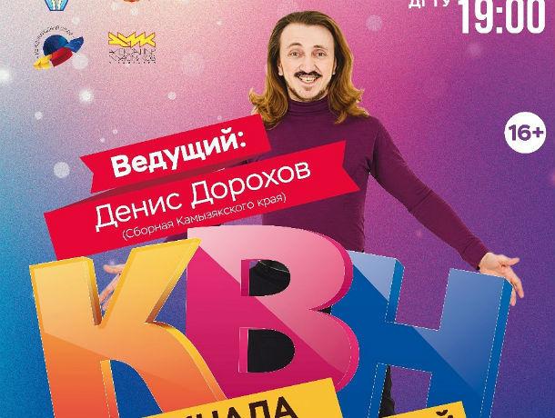 Финалистов Донской лиги КВН определят на Дону