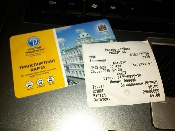Вдонской столице желтые терминалы прекращают реализацию транспортных карт