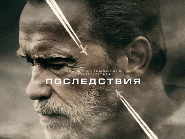 Фильм «Последствия» о катастрофе над Боденским озером появится на экране кинотеатра «Люксор» в Ростове