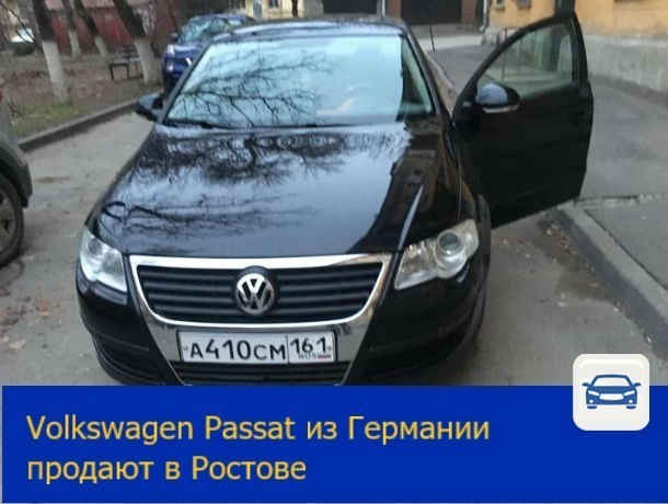 Volkswagen Passat из Германии продают в Ростове