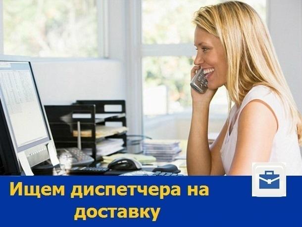 Диспетчер доставки для приема заказов требуется в Ростове