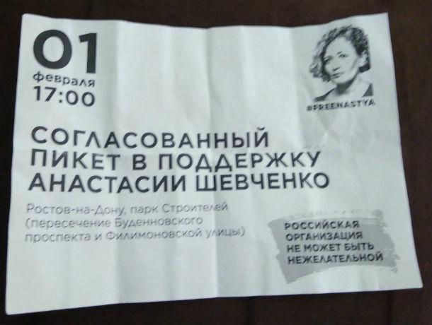 Власти Ростова согласовали акцию в поддержку потерявшей дочь активистки «Открытой России»