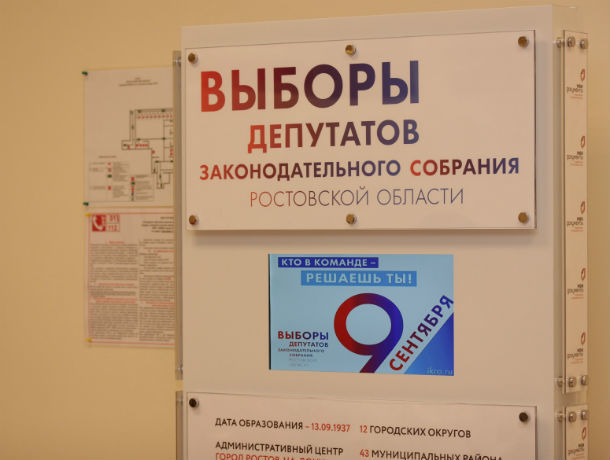 Партии поделили мандаты на выборах в Заксобрание Ростовской области