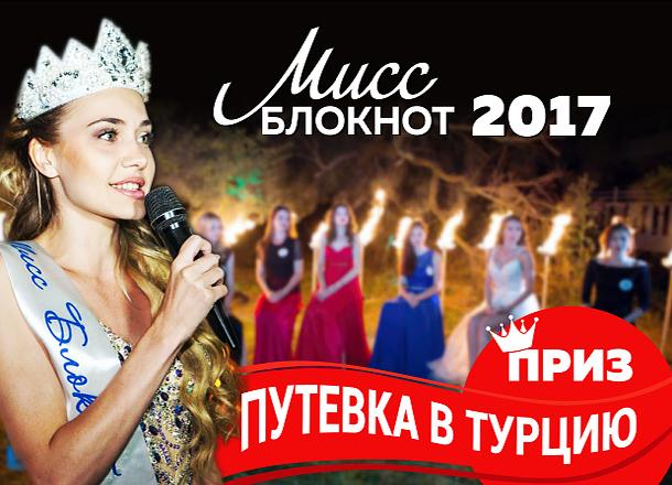 Начался прием заявок на конкурс «Мисс Блокнот Ростов-2017». Главный приз - путевка в Турцию!
