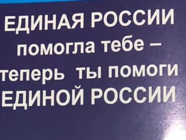 В Ростовской области «черные пиарщики» напомнили населению об успехах «Единой России»