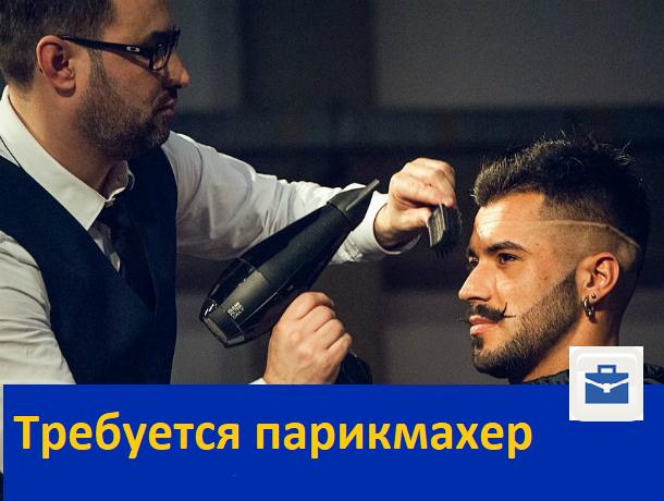 Требуется парикмахер