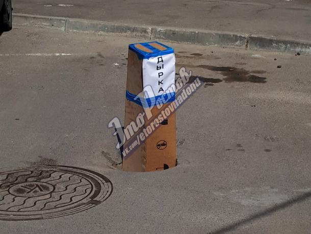 Свежий и актуальный арт-объект «Дырка» появился на проезжей части в центре Ростова