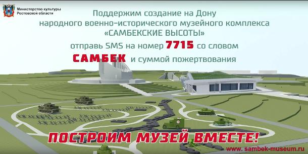 Настроительство музея «Самбекские высоты» собрали неменее 7 млн руб.