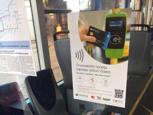 В Ростове более одного миллиона пассажиров использовало банковские карты для оплаты проезда