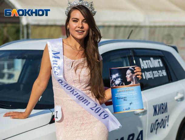 В Ростове выбрали «Мисс Блокнот – 2019»