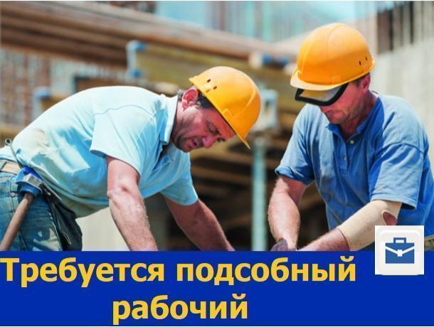 Подсобные рабочие требуются на стройку в Ростове