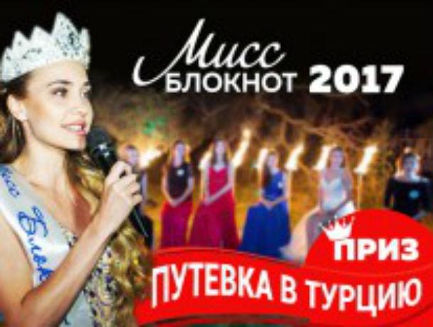 Стали известны имена финалисток конкурса «Мисс Блокнот Ростов-2017»