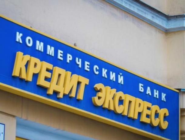 Многочисленные нарушения стали причиной банкротства банка «Кредит-Экспресс» в Ростове