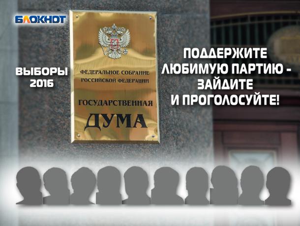 «Блокнот Ростова» запускает второе голосование среди баллотирующихся в Госдуму партий