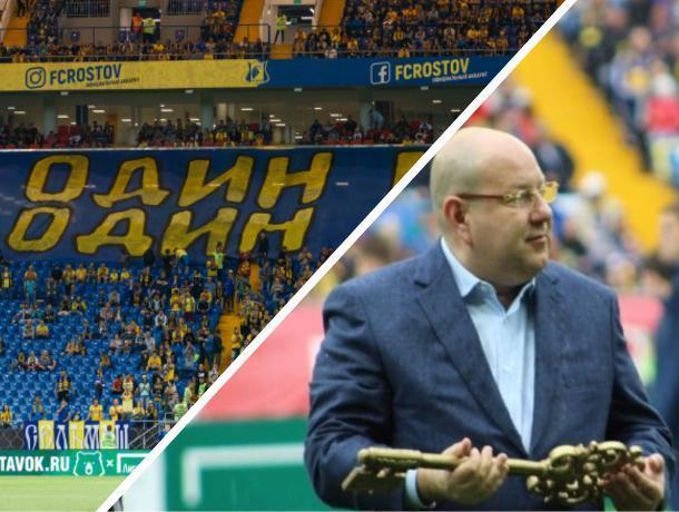 Бюджет ФК «Ростов» превысил два миллиарда рублей
