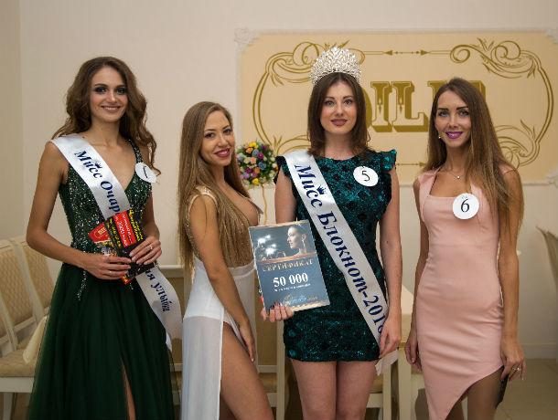 Ростовская красотка примерила корону конкурса «Мисс Блокнот Ростов-2018»