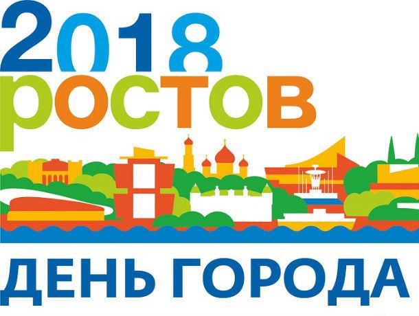 День города: где можно отдохнуть в Ростове