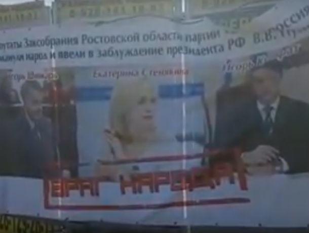 В Шахтах неизвестные вывесили оскорбительный для кандидатов «Единой России»  плакат