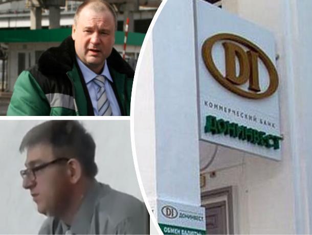 В Ростове оглашают приговоры по делу о хищении 700 млн руб из банка «Донинвест»